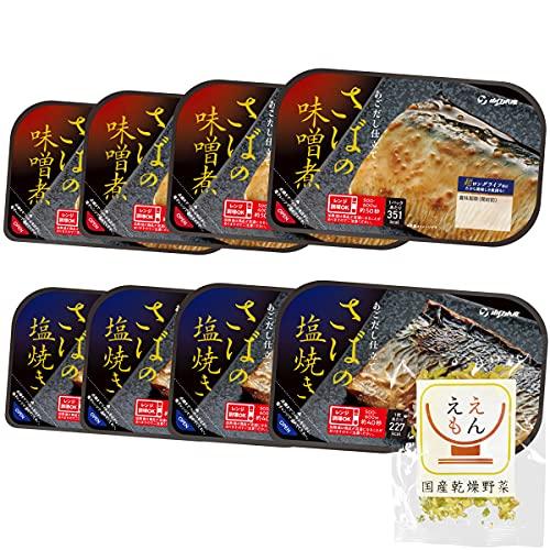 レトルト 惣菜 魚 おかず 煮魚 焼魚 鯖 2種 詰め合わせ 国産乾燥野菜 セット 味噌煮 塩焼き