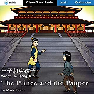 The Prince and the Pauper: Mandarin Companion Graded Readers Level 1, Simplified Character Edition (Chinese Edition) cover art