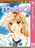 パフェちっく! 21 (マーガレットコミックスDIGITAL)