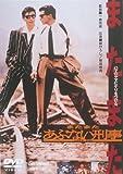 またまたあぶない刑事[DVD]