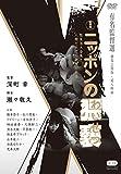 ニッポンの猥褻 [DVD]