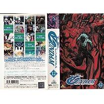 ∀ガンダム 12 [VHS]
