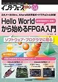 インターフェースZERO No.04 Hello Worldから始めるFPGA入門: 2大メーカXilinx,Alteraのお手軽ボードでチョコッと体験! (インターフェースZERO (4))