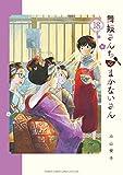 舞妓さんちのまかないさん(18) (少年サンデーコミックス)