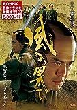風の果て(新価格)[DVD]
