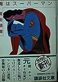 俺はスーパーマン (講談社文庫)