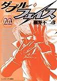 ダブル・フェイス(22) (ビッグコミックス)
