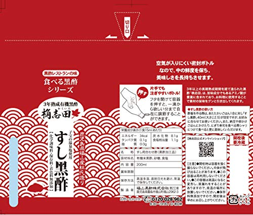 福山黒酢『桷志田すし黒酢(S-29)』