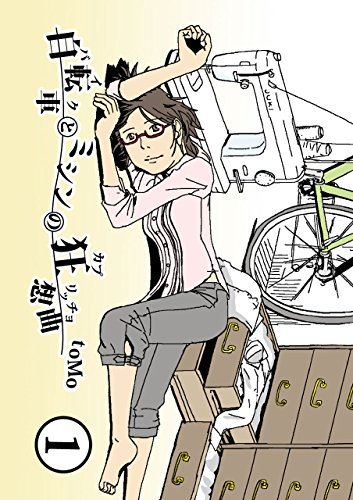 The capriccio of bikes and sewing machines Vol 1 (Sunfish Communication Station) (Japanese Edition)