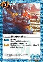 バトルスピリッツ 【SECRET】【BSC36】BS28-071 海帝国の秘宝 R【2020】