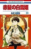 赤髪の白雪姫 23 (花とゆめCOMICS)