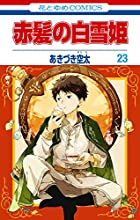 赤髪の白雪姫 第23巻