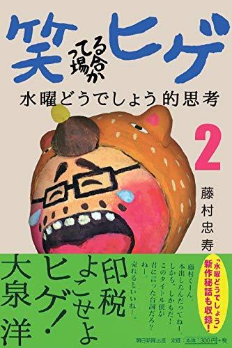 笑ってる場合かヒゲ 水曜どうでしょう的思考 (2) - 藤村忠寿