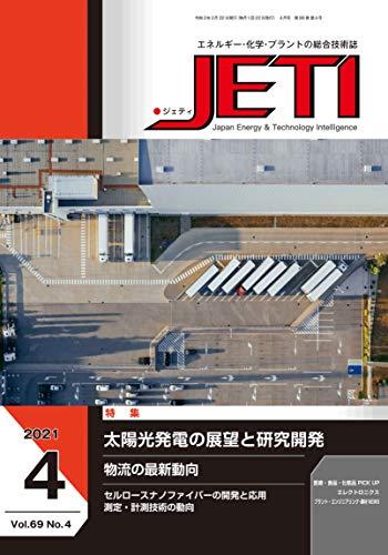 月刊JETI 2021年4月号: エネルギー・化学・プラントの総合技術誌