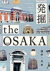 発掘 the OSAKAの商品画像