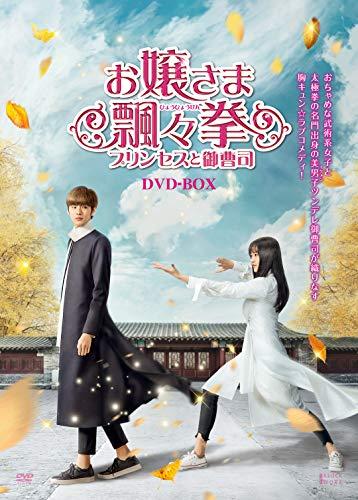 お嬢さま飄々拳(ひょうひょうけん)~プリンセスと御曹司~ DVD-BOX