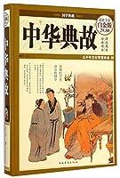 中华典故(超值全彩白金版)(精)/国学典藏