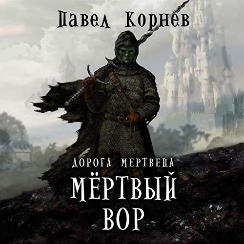 мёртвый вор российский боевик 2018