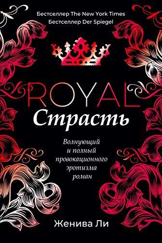 Королевская страсть (Russian Edition)