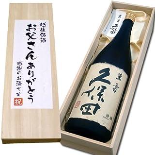【お父さんありがとう・新品商品】久保田 萬寿 1800ml×1本 桐箱入り 純米大吟醸