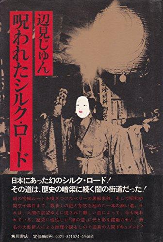 呪われたシルク・ロード (1975年)