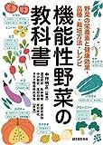 機能性野菜の教科書: 野菜の栄養素と健康効果・品種・栽培方法・レシピ