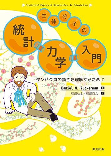 生体分子の統計力学入門 ―タンパク質の動きを理解するために―