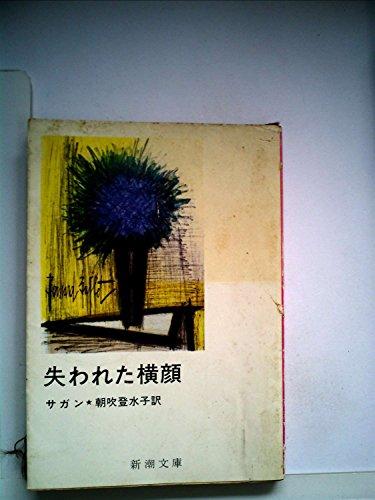 失われた横顔 (1978年) (新潮文庫)