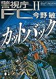 カットバック 警視庁FC2 (講談社文庫)