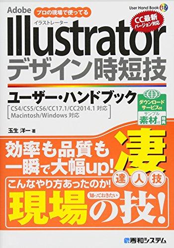 Illustrator デザイン時短技 ユーザー・ハンドブック (User Hand Book)