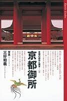 京都の御所と離宮① 京都御所 (京都の御所と離宮 1)