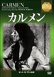 カルメン[DVD]