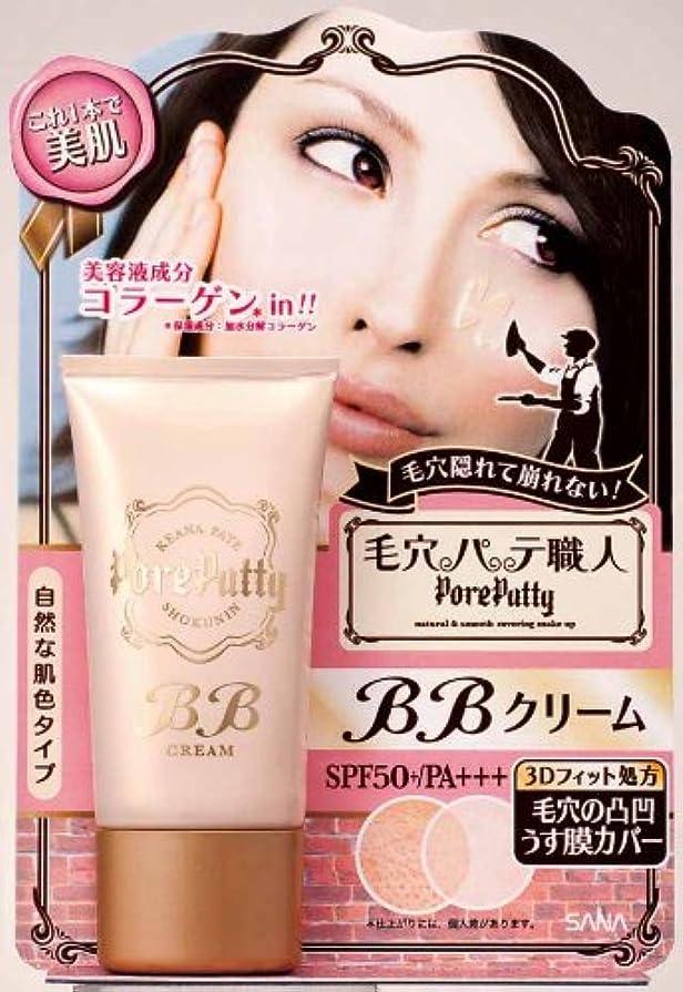 魅力的効果的つなぐ毛穴パテ職人 BBクリーム 自然な肌色 30g