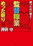勝つために戦え!監督稼業めった斬り (徳間文庫カレッジ) Kindle版