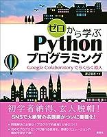 ゼロから学ぶPythonプログラミング Google Colaboratoryでらくらく導入 (KS情報科学専門書)