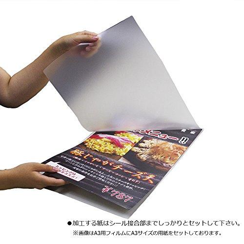 フジプララミネートフィルム100ミクロンA4サイズ20枚F210-216303