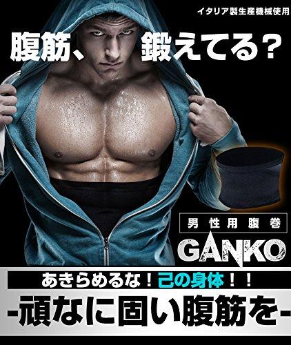 『男性用腹巻GANKO』
