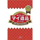 マイ遺品セレクション (文春e-book)