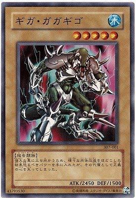 Yu-Gi-Oh! / 3. Periode / 7 Kugeln / Dunkelaggressor / 307-001 Giga _ Gagagigo