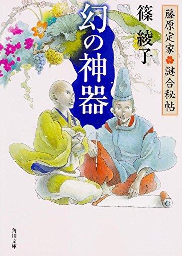 藤原定家●謎合秘帖 幻の神器 (角川文庫)の詳細を見る