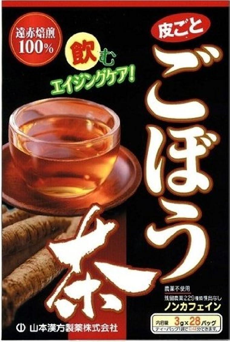 前者ストラトフォードオンエイボン農場山本漢方製薬ごぼう茶100%