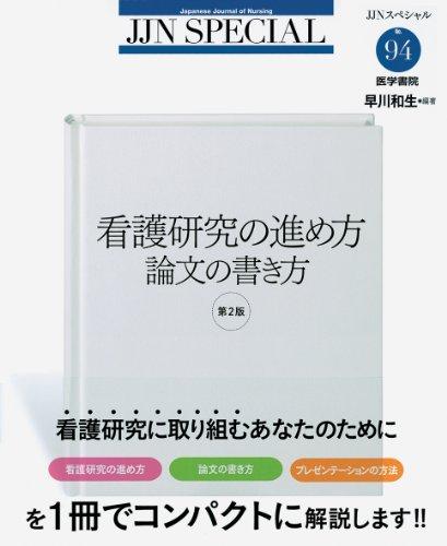 看護研究の進め方 論文の書き方 第2版 (JJNスペシャル)