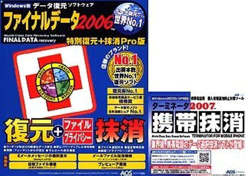 再生的放散する提案ファイナルデータ2006 特別復元+抹消Pro版 キャンペーン版