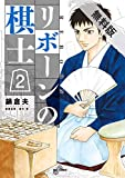 リボーンの棋士(2)【期間限定 無料お試し版】 (ビッグコミックス)