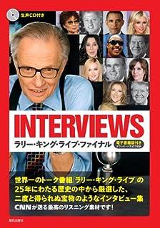 [生声CD&電子書籍版付き]インタビューズ——ラリー・キング・ライブ・ファイナル...