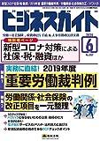 ビジネスガイド 2020年 06 月号 [雑誌]