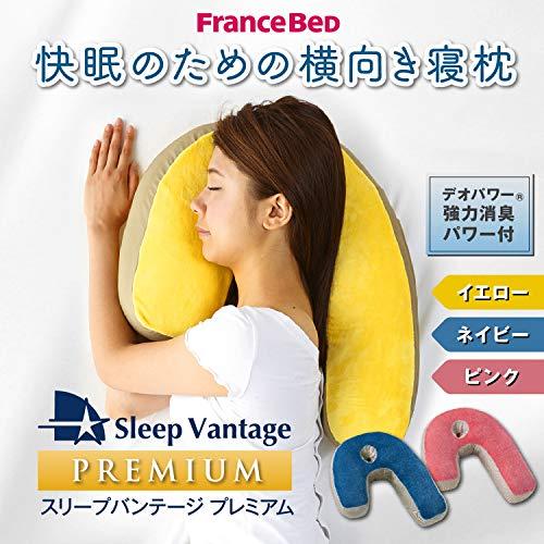 フランスベッド『快眠横向き寝まくらスリープバンテージプレミアム』