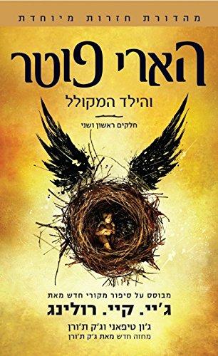 Harry Potter und das verfluchte Kind, Teile 1 und 2, (Hebrew Edition)
