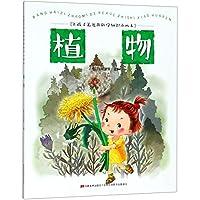 让孩子着迷的科学知识小画本-植物