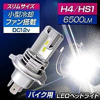 バイク用 LED ヘッドライト H4 Hi/Low HS1 6500k ファン付き コンパクト (1灯入) DC12V用 ホワイト 2輪用